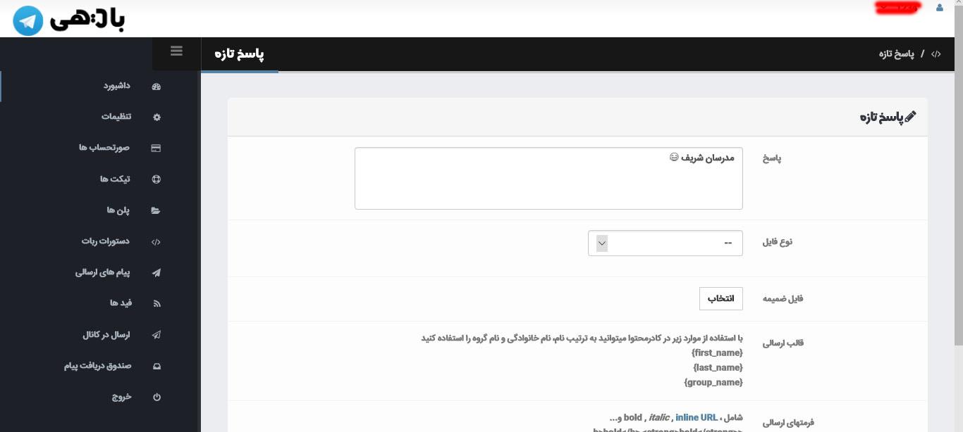 پاسخ سریع ربات ها در فایل ل بات دهی - سرویس رایگان ایجاد و مدیریت ربات تلگرام