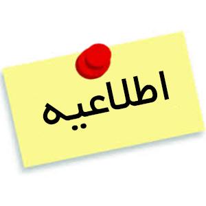 خبر تعطیلی مدارس یکشنبه 9 اسفند 94
