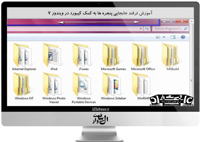 آموزش ترفند جابجایی پنجره ها به کمک کیبورد در ویندوز 7