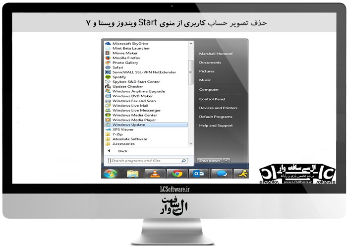 حذف تصویر حساب کاربری از منوی Start ویندوز ویستا و 7