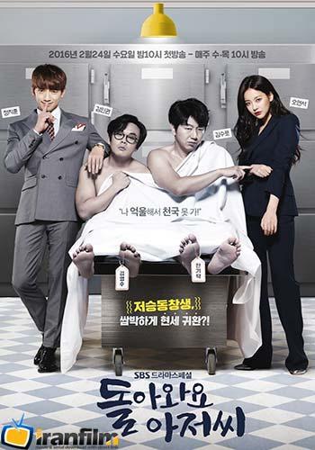 دانلود سریال کره ای Come Back Mister