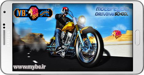 دانلود بازی Motorcycle Driving 3D 1.4.0 – موتور سواری اندروید