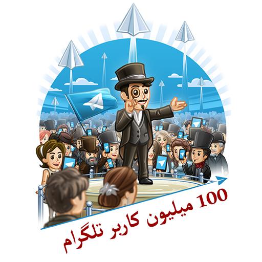 آمار کاربران تلگرام