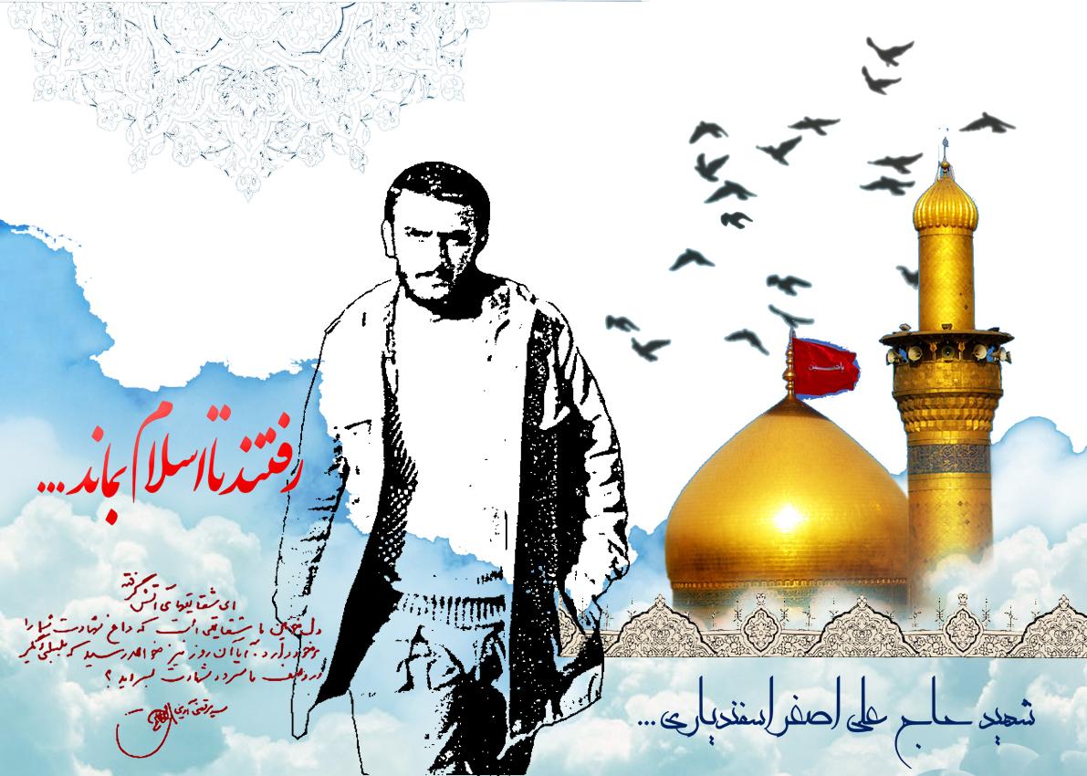 پوستر شهید حاج علی اصغر اسفندیاری