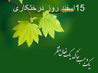 شعر روز درختکاری, اس ام اس درختکاری