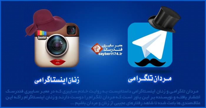 مردان تلگرامی زنان اینستاگرامی