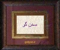 http://s6.picofile.com/file/8241585526/sokhangooe.jpg