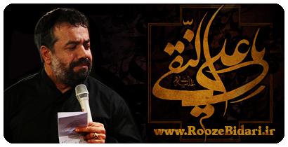 مداحی امام هادی(ع) محمود کریمی