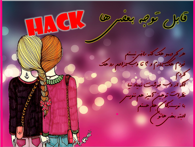 http://s6.picofile.com/file/8241606750/Hack_you.png