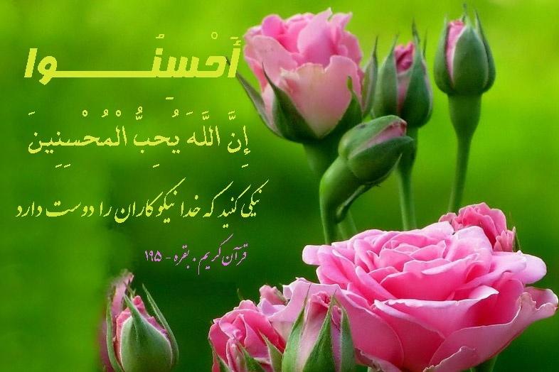 Image result for نتیجه احسان و نیکوکاری