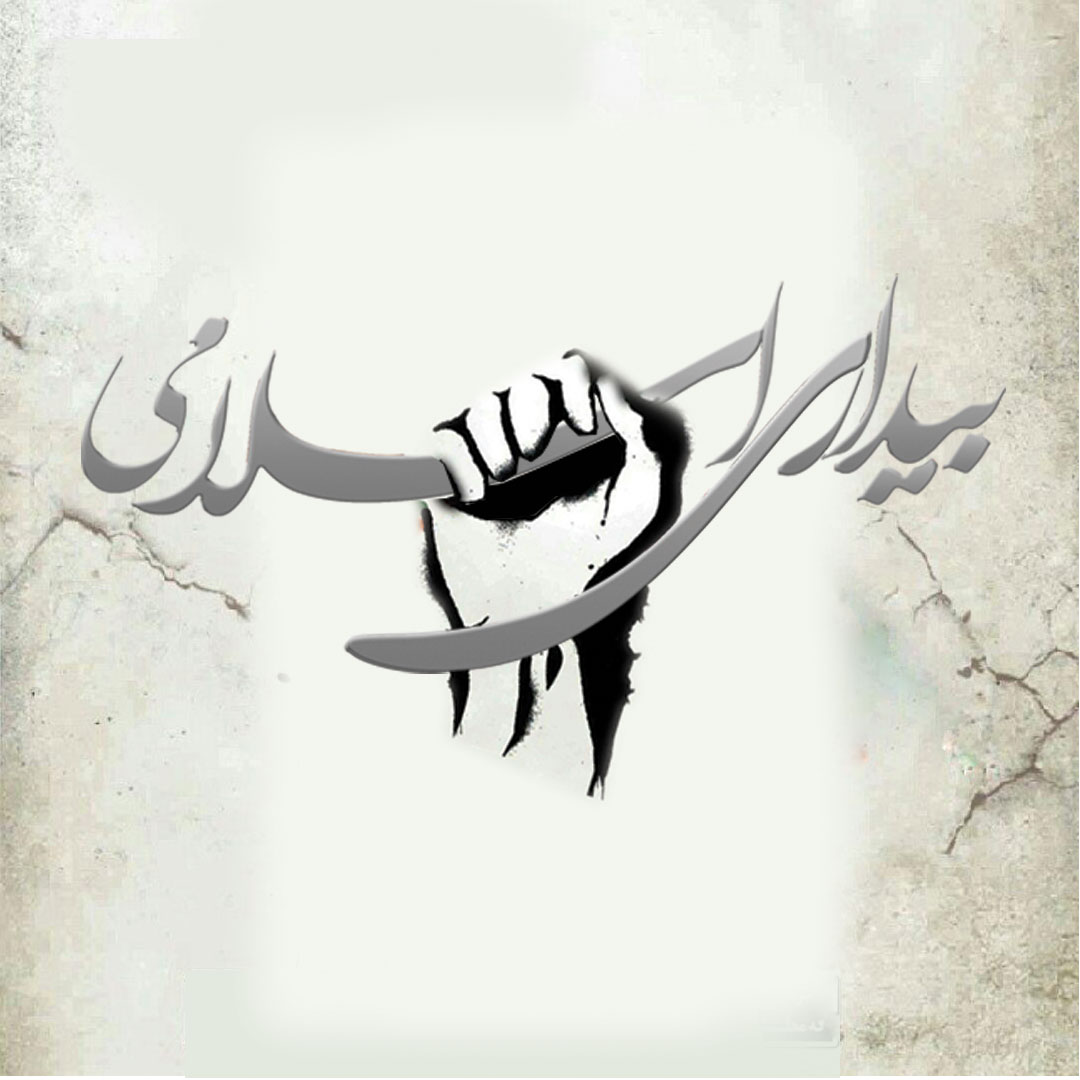 لوگوی معبر بیداری اسلامی