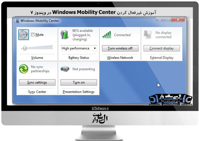 آموزش غیرفعال کردن Windows Mobility Center در ویندوز 7