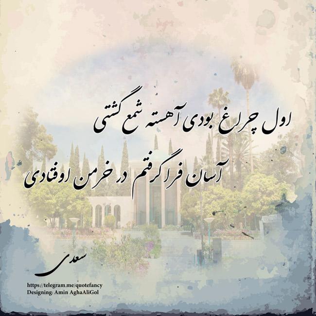 اول چراغ بودی آهسته شمع گشتی  آسان  فراگرفتم  در   خرمن  اوفتادی  #سعدی