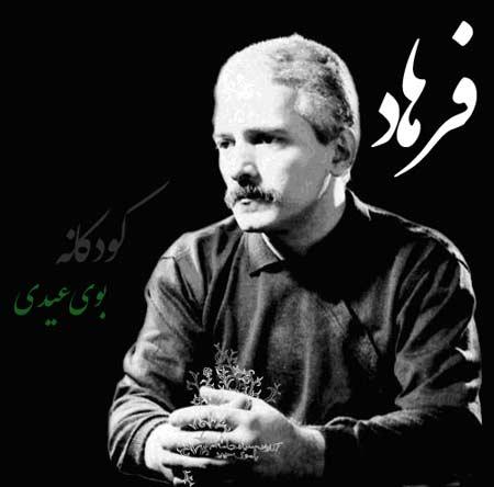 اهنگ عید نوروز