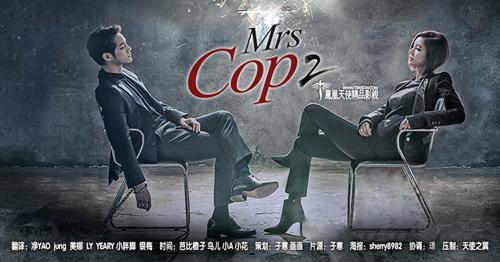 دانلود زیرنویس فارسی سریال کره ای Mrs. Cop 2 (قسمت 20)