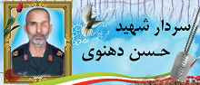 آزاده بصیر سردارشهید حاج حسن دهنوی