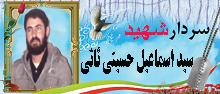 سردارشهید سیداسماعیل حسینی ثانی