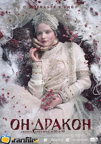 دانلود فیلم On Drakon