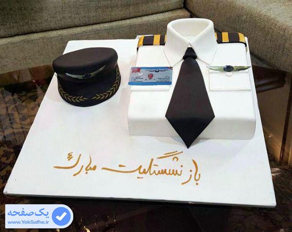 کیک بازنشستگی برای پدر خلبان