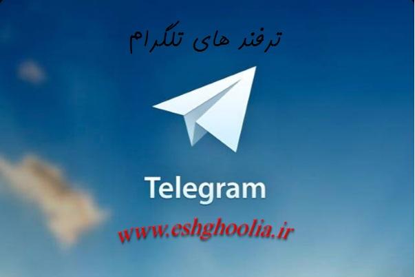 ترفند های کاربردی و جالب در تلگرام