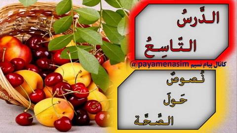 http://s6.picofile.com/file/8242118534/Arabi9_94_Darse91.jpg