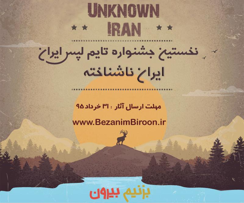 نخستين جشنواره تايم لپس ايران