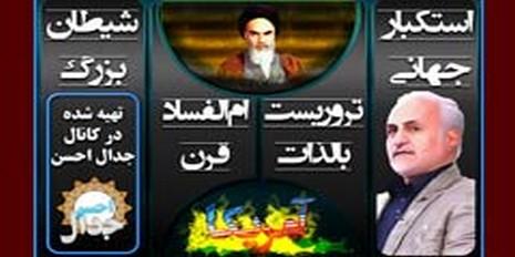 کلیپ آمریکا از دید حضرت روح الله با سخنرانی استاد حسن عباسی ، تهیه شده در کانال جدال احسن