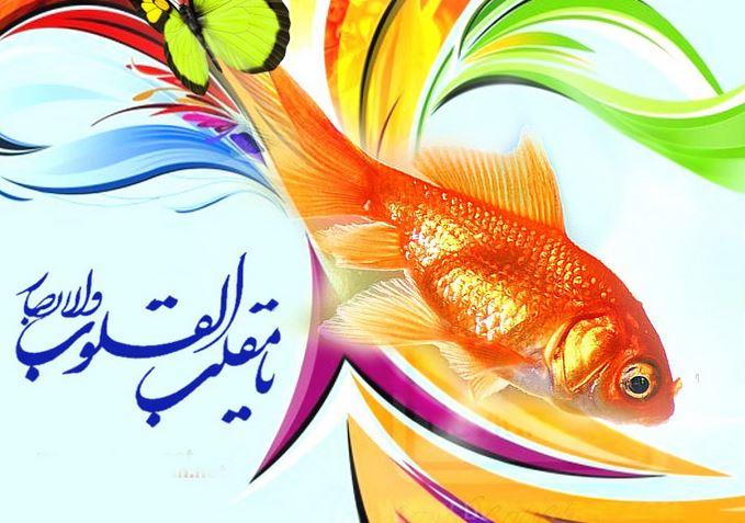 اس ام اس تبریک عید نوروز 1395