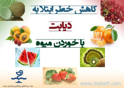 غذاهای مناسب برای افراد دیابتی