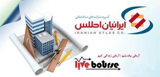 هلدینگ بزرگ ساختمانی ایرانیان اطلس در راه بورس