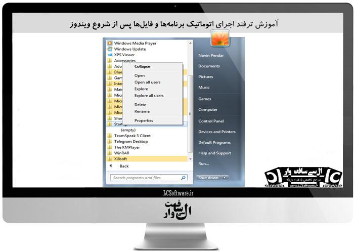 آموزش ترفند اجرای اتوماتیک برنامهها و فایلها پس از شروع ویندوز