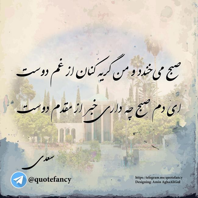 صبح میخندد و من گریه کنان از غم دوست  ای دم صبح چه داری خبر از مقدم دوست  #سعدی