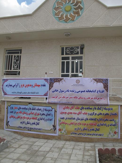 افتتاح اولین کتابخانه عمومی خیّری شهرستان خدابنده