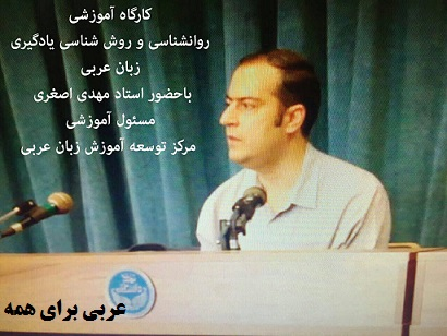 استاد مهدی اصغری