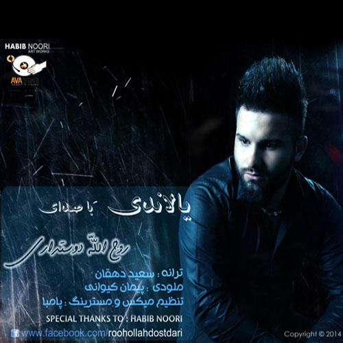 دانلود آهنگ جدید روح الله دوستداری به نام یالاندی