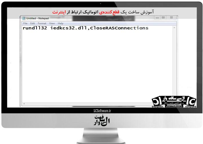 آموزش ساخت یک قطعکنندهی اتوماتیک ارتباط از اینترنت