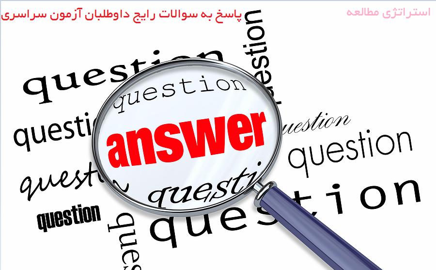 پاسخ به سوالات رایج داوطلبان آزمونِ سراسری
