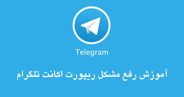 telegram Report,آموزش,آموزش تلگرام , بلاک,تلگرام,تلگرام ریپورت شده,رفع تضمینی ریپورت تلگرام,رفع مشکل ریپورت تلگرام,ریپورت,رفع مشکل ریپورت اکانت تلگرام