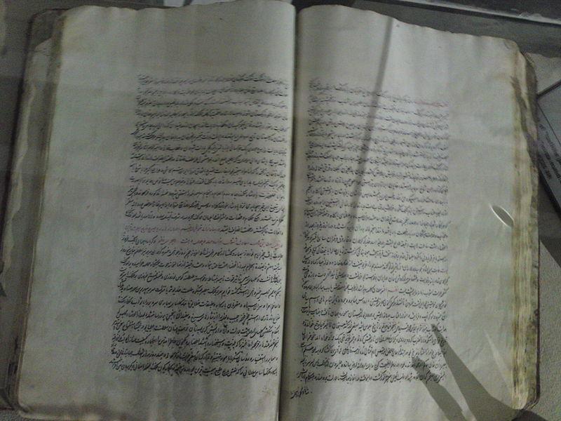 کتاب جهانگشای نادری در موزه آرامگاه نادرشاه افشار