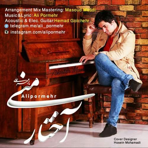 http://s6.picofile.com/file/8242634600/Ali_pormehr_Akhtar_Mani.jpg