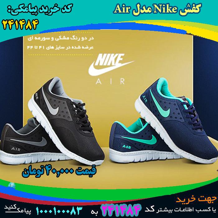 فروشگاه پستی کفش Nike مدل Air, خرید نقدی کفش Nike مدل Air, خرید عمده کفش Nike مدل Air, تحویل درب منزل کفش Nike مدل Air, جدیدترین مدل کفش Nike مدل Air, خرید عمده کفش Nike مدل Air, خرید نقدی جدیدترین کفش Nike مدل Air, خرید استثنایی کفش Nike مدل Air, قیمت خرید کفش Nike مدل Air