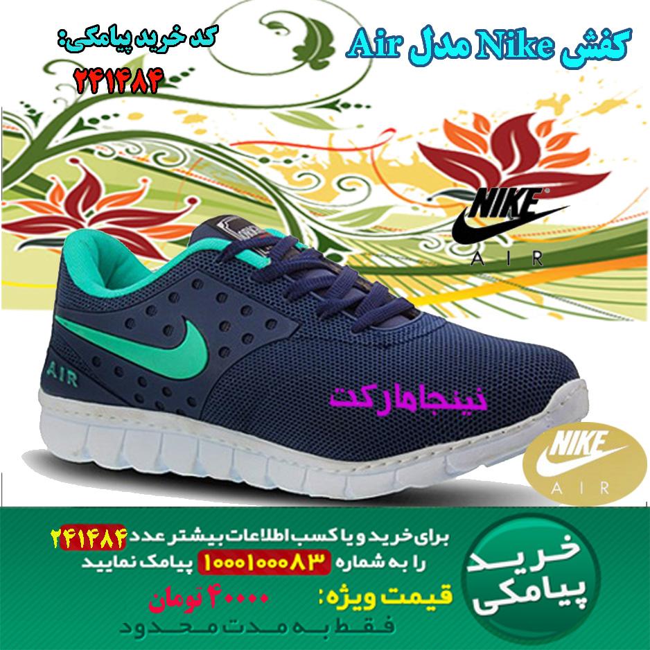 مرکز فروش کفش Nike مدل Air, فروش قسطی کفش Nike مدل Air, فروش فوق العاده کفش Nike مدل Air, فروش همگانی کفش Nike مدل Air, فروش پاییزه کفش Nike مدل Air, فروش بهاره کفش Nike مدل Air, فروش تابستانه کفش Nike مدل Air