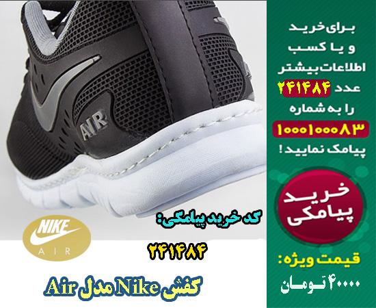 فروش کفش Nike مدل Air, خرید مدل جدید کفش Nike مدل Air, خرید کفش Nike مدل Air, خرید اینترنتی کفش Nike مدل Air, قیمت کفش Nike مدل Air, مدل کفش Nike مدل Air, فروشگاه کفش Nike مدل Air, تخفیف کفش Nike مدل Air, فروش ویژه کفش Nike مدل Air, فروش انلاین کفش Nike مدل Air, فروش پستی کفش Nike مدل Air, خرید حراجی کفش Nike مدل Air, خرید پستی کفش Nike مدل Air, فروشگاه کفش Nike مدل Air, تخفیف ویژه کفش Nike مدل Air, فروش کفش Nike مدل Air, فروش اینترنتی کفش Nike مدل Air, خرید آنلاین کفش Nike مدل Air, ارزان سرای کفش Nike مدل Air,