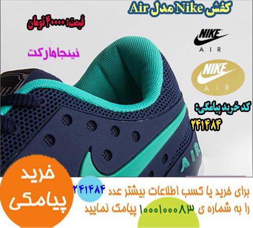 , فروش زمستانه کفش Nike مدل Air, حراج کفش Nike مدل Air, حراج اینترنتی کفش Nike مدل Air, حراج پستی کفش Nike مدل Air, حراج انلاین کفش Nike مدل Air, حراج عمده کفش Nike مدل Air, حراج نقدی کفش Nike مدل Air, حراج ویژه کفش Nike مدل Air, حراج آنلاین کفش Nike مدل Air, سایت حراج کفش Nike مدل Air, قیمت حراج کفش Nike مدل Air