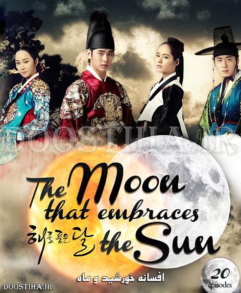 دانلود رایگان تمام قسمت های سریال کره ای افسانه خورشید و ماه