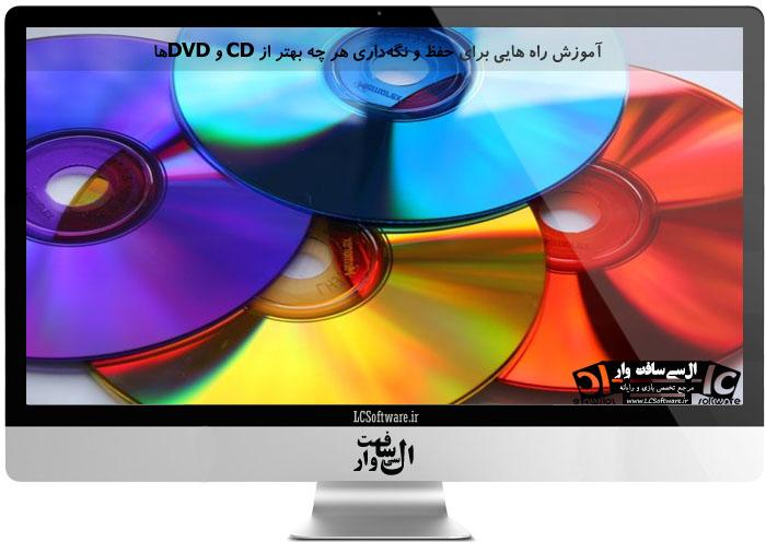 آموزش راه هایی برای حفظ و نگهداری هر چه بهتر از CD و DVDها