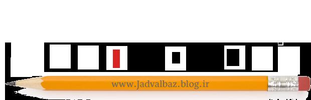 راهنمای حل جدول حرف آ :: اطلاعات و راهنمای حل جدول