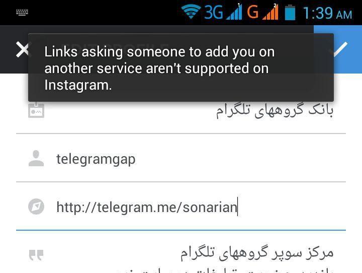 لینکهای تلگرام در اینستاگرام