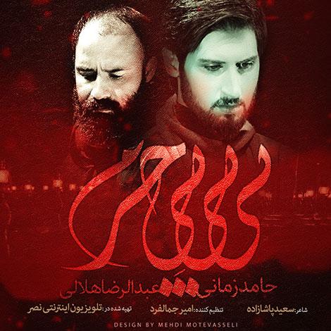 http://s6.picofile.com/file/8242978418/Hamed_Zamni_Ft_Reza_Helali_Bi_Bie_Bi_Haram.jpg