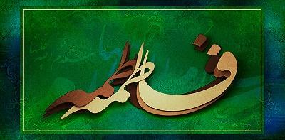 بسیاری از ابعاد زندگی حضرت زهرا(س) در جامعه ما ناشناخته مانده است/ حجت الله قلی پور
